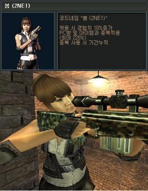 suddenattack-bom 2NE1